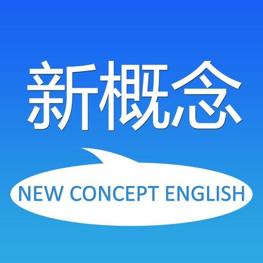 新概念英语全四册 - 学英语口语听力单词