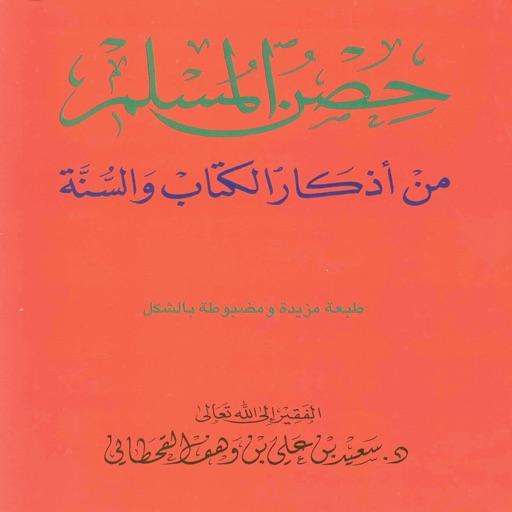 حصن المسلم وسنن