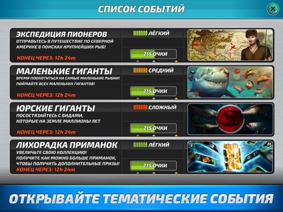 Скачать игру Fishing Clash: Ловить Рыбу 3D