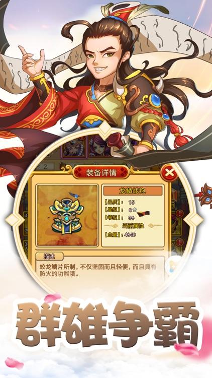 塔防英雄传-大主公乱斗三国 screenshot-3