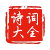 中国诗词大会-古诗词典|唐诗三百首鉴赏