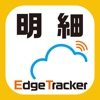 Edge Tracker 給与明細参照