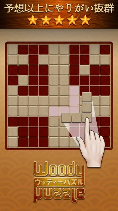 ウッディーパズル (Woody Puzzle)のおすすめ画像1