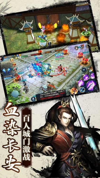 一剑封神-3D动作mmorpg武侠手游 screenshot-3
