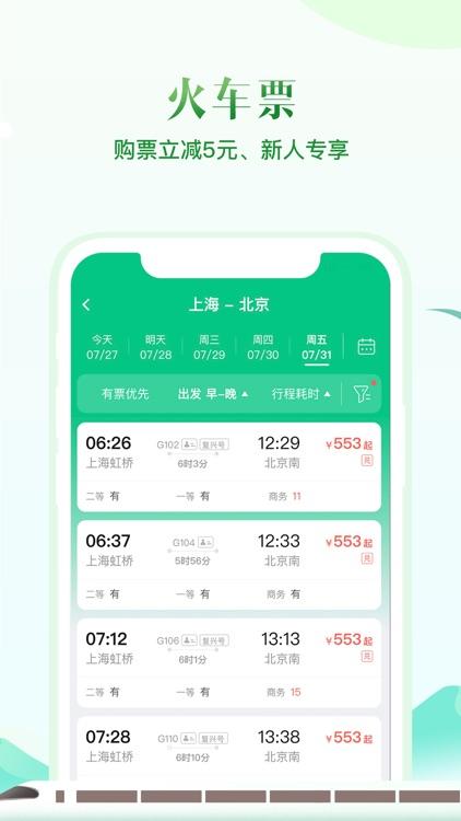 同程旅行-订酒店机票火车票 screenshot-3