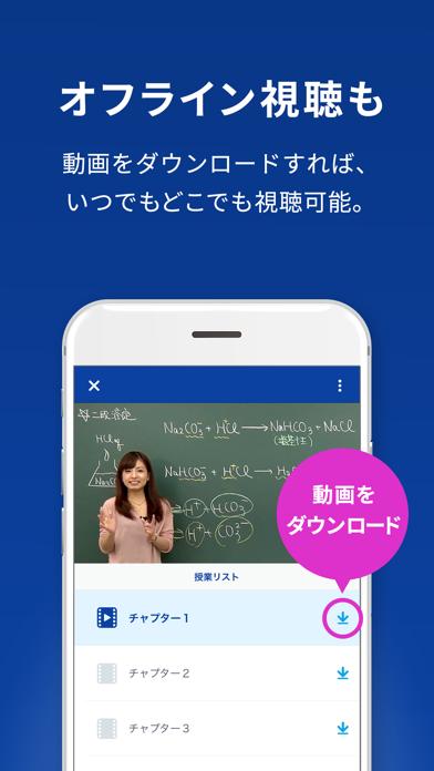 スタディサプリ ScreenShot4