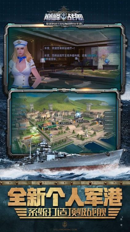 巅峰战舰-世界争霸 screenshot-8