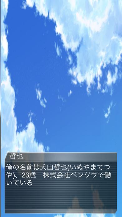 黒う人の逆襲 screenshot 2