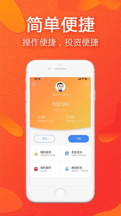 利群理财官方版 screenshot-4