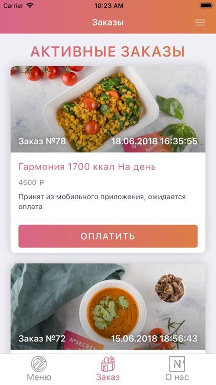 No secret by Valeriya screenshot-7