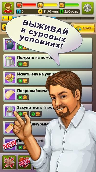 Скриншот Бомжара - история успеха!