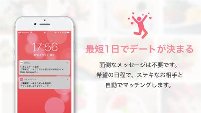いきなりデート-婚活・恋活マッチングアプリのスクリーンショット2