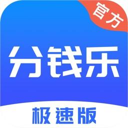 分钱乐-消费金融现金分期服务平台