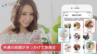 イククル-出会いマッチングアプリ ScreenShot3