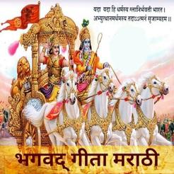 Bhagavad Gita : Marathi on the App Store