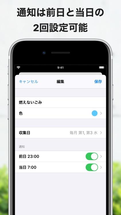 ごみの日アラーム screenshot-4