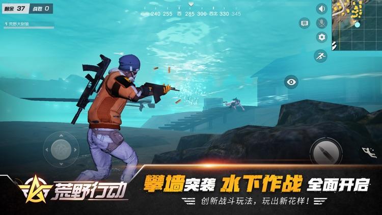 荒野行动:飓风突击 screenshot-6