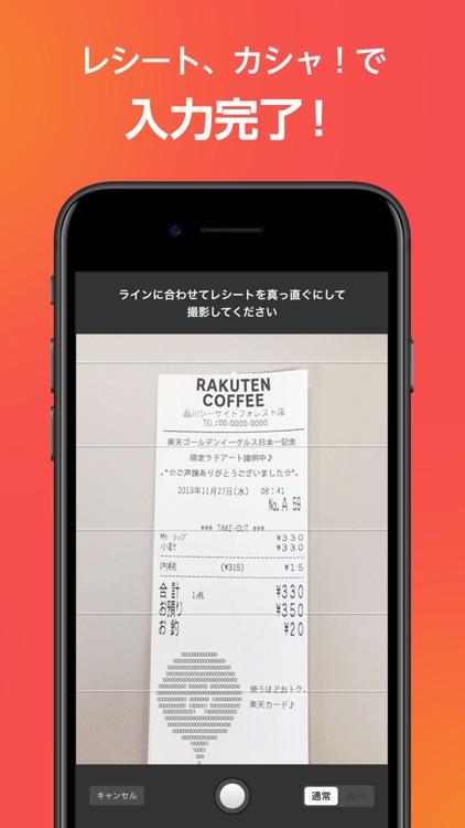 楽天カード screenshot-7