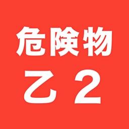 危険物取扱者乙2一問一答(過去問踏襲)