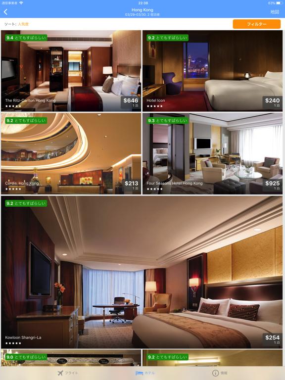 Flightscom - 格安フライトとホテルを比較のおすすめ画像8