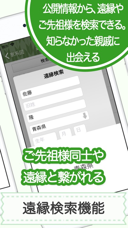 家系図 by 名字由来net 日本No.1 100万人 screenshot-6