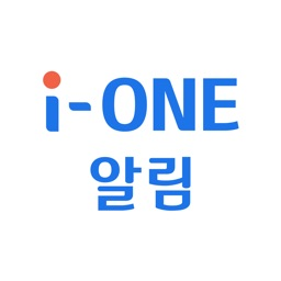 i-ONE 알림