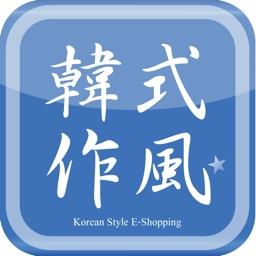 KS韓式作風 潮流購物網站