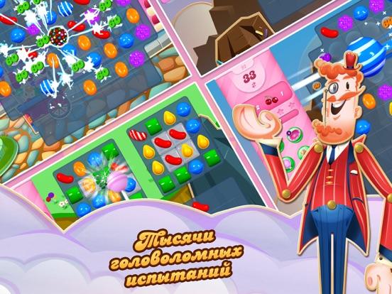 Candy Crush Saga для iPad