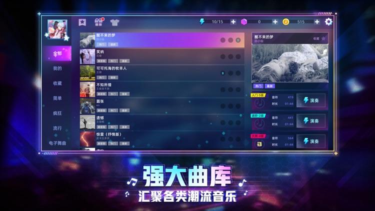节奏音乐大师—钢琴练习大师 screenshot-3