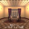 daichi simada - 脱出ゲーム ハロウィンナイトからの脱出 アートワーク
