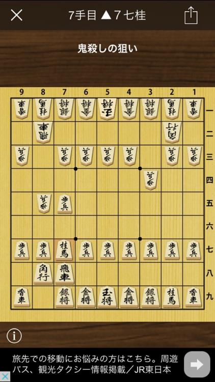 Surprise Attack in Shogi