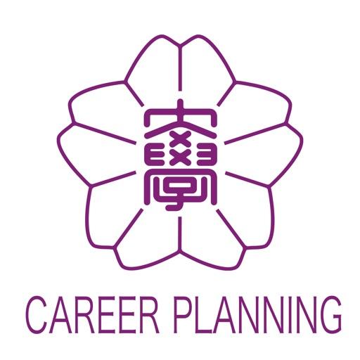 実践女子大学・実践女子大学短期大学部専用のキャリア支援アプリ