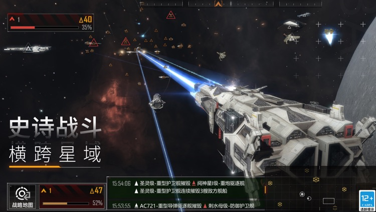 无尽的拉格朗日 screenshot-3