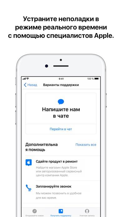 Поддержка Apple Скриншоты4