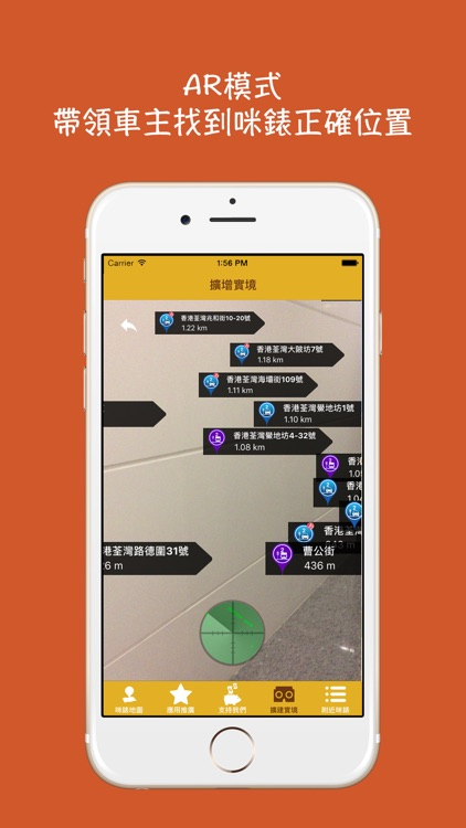 香港泊車咪錶 HK Parking (HKMeter) screenshot-4