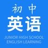 初中英语-练听力背单词学口语同步辅导