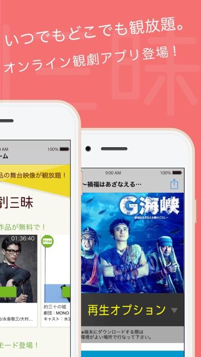 オンライン観劇サービス「観劇三昧」 ScreenShot1