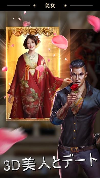 マフィア・シティ-極道風雲 screenshot1