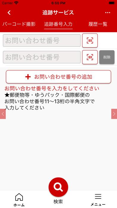 日本郵便のおすすめ画像5