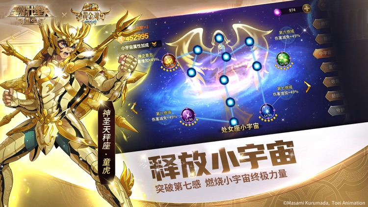 圣斗士星矢:重生 screenshot-9