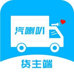 汽喇叭货主-发货找车的物流货运平台