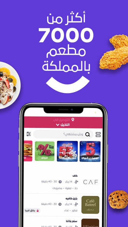 وصل Wssel | Food Delivery App screenshot-3