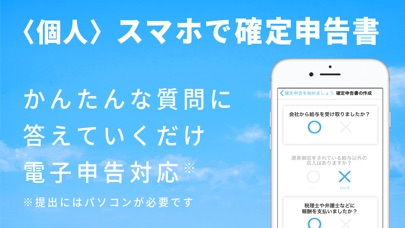 会計ソフト freee (フリー) 確定申告/青色申告に対応スクリーンショット