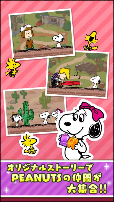 スヌーピー ドロップス :かわいいパズルのおすすめ画像7
