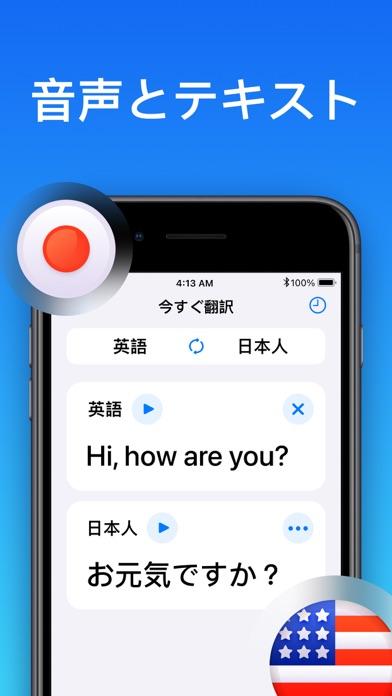翻訳 - 今すぐ翻訳 ScreenShot2