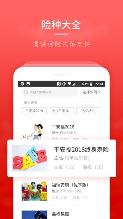 保险大咖-保险代理人展业签单平台 screenshot-3