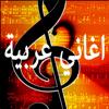 أغاني عربية قوية