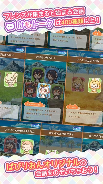 けものフレンズぱびりおん screenshot-3