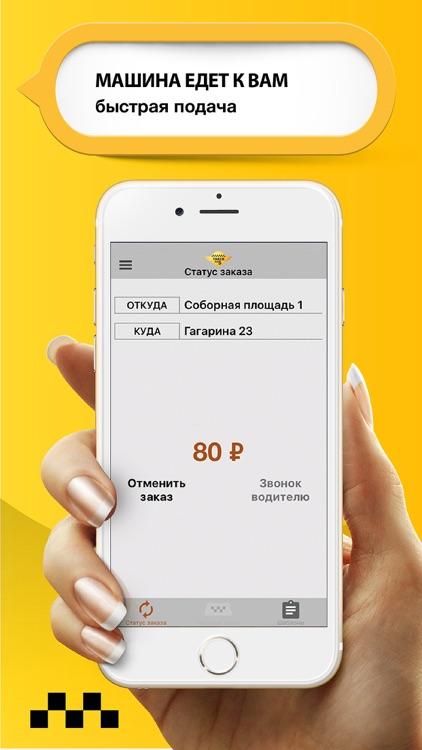 Такси 555555: Заказ Такси screenshot-4