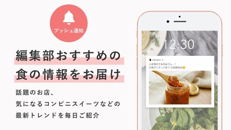 macaroni(マカロニ)簡単料理レシピ動画とグルメ情報 screenshot-4